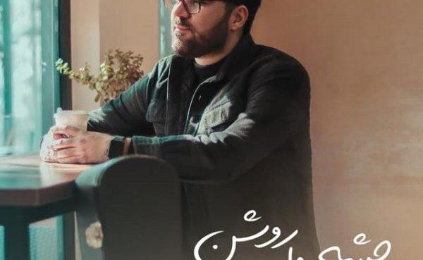 حامد همایون - چشمِ ما روشن