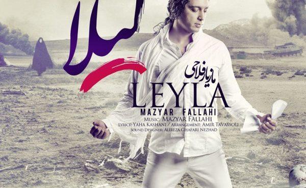 مازیار فلاحی - لیلا