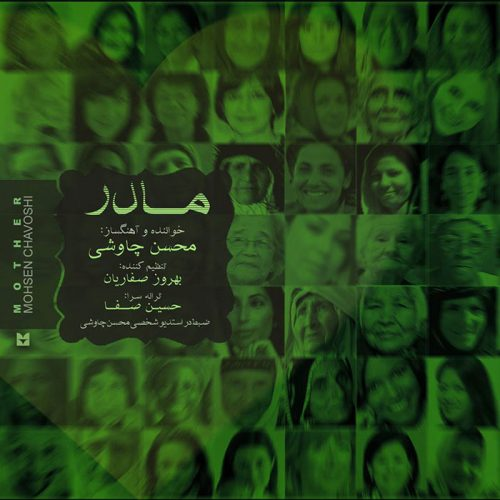 محسن چاوشی - مادر