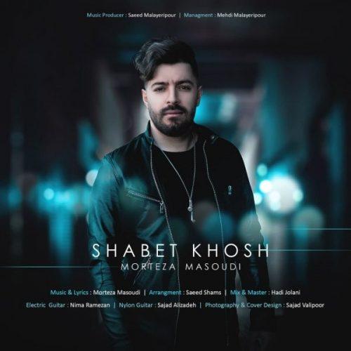 مرتضی مسعودی - شبت خوش