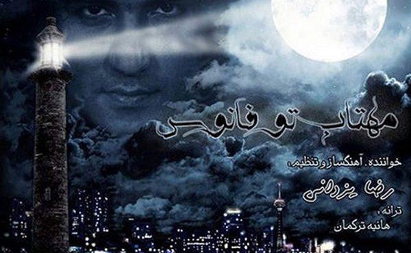رضا یزدانی - مهتاب تو فانوس